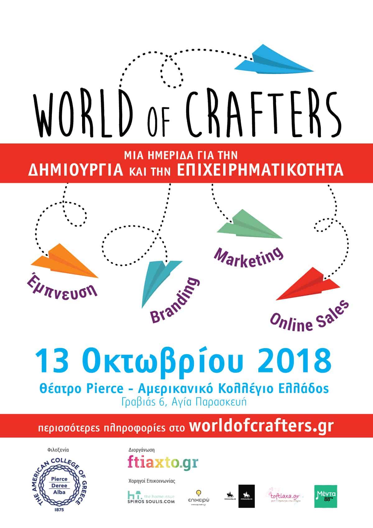 Το πρόγραμμα του World of Crafters 2
