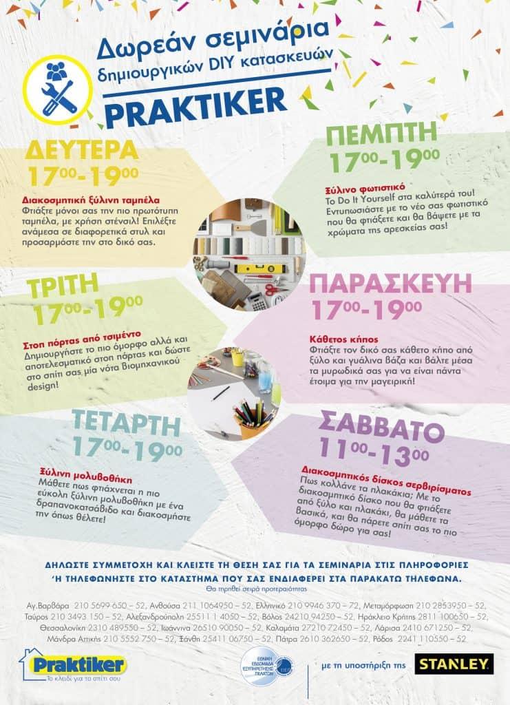 Δωρεάν παρουσιάσεις και σεμινάρια δημιουργικών DIY κατασκευών στα Praktiker 2