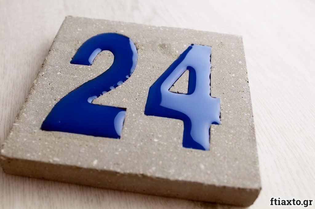 DIY: Αριθμός σπιτιού με τσιμέντο και ρητίνη (υγρό γυαλί)