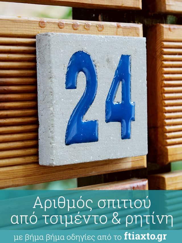 Αριθμός σπιτιού με τσιμέντο και ρητίνη (υγρό γυαλί) 16