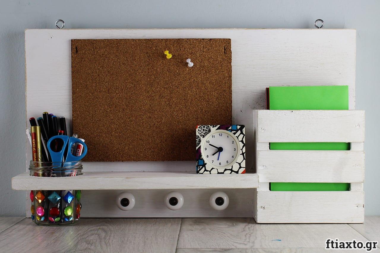 DIY Ξύλινο ράφι οργάνωσης