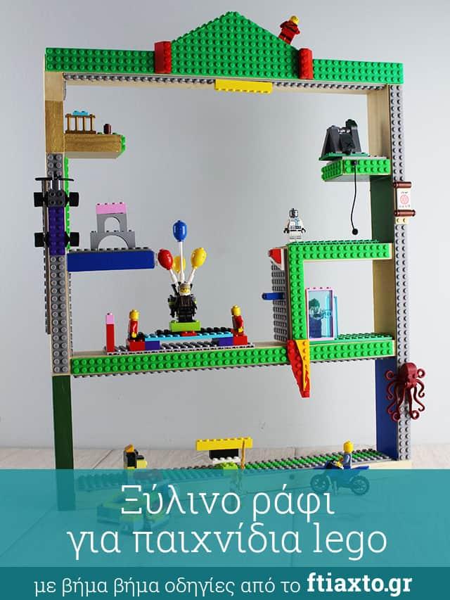 Ξύλινο ράφι για παιχνίδια lego 9
