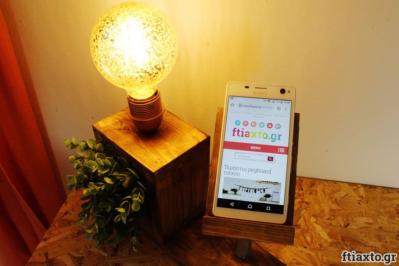 diy φωτιστικό με βάση για κινητό