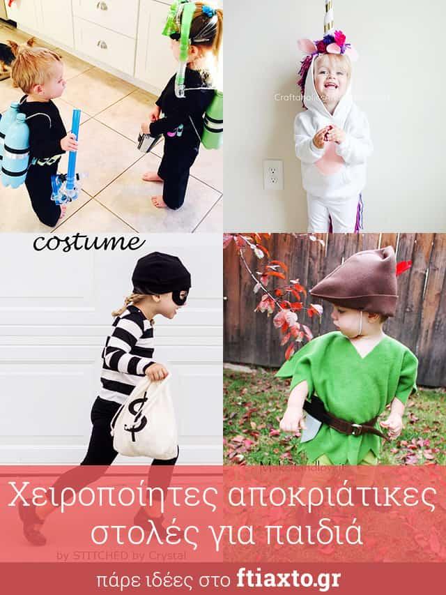 Χειροποίητες αποκριάτικες στολές για παιδιά 10