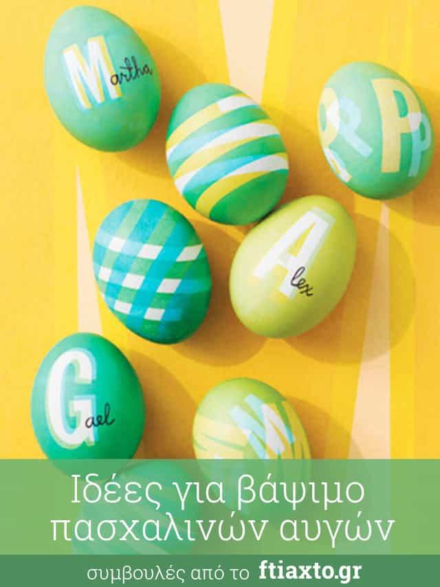 Ιδέες για βάψιμο πασχαλινών αυγών 23