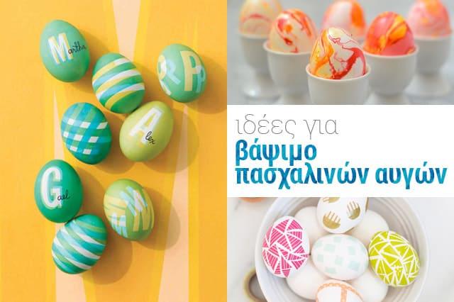 Ιδέες για βάψιμο πασχαλινών αυγών 1