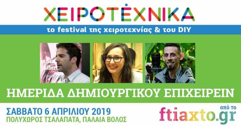 Τι θα γίνει στη Χειροτέχνικα Θεσσαλίας 2019 8