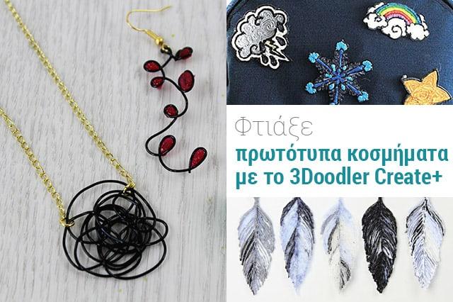 Φτιάξε πρωτότυπα κοσμήματα με το 3Doodler Create+ 1