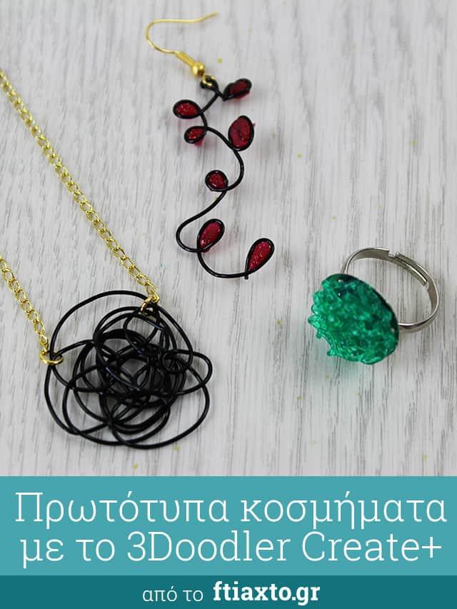Φτιάξε πρωτότυπα κοσμήματα με το 3Doodler Create+ 9