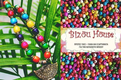 Bizou House: Υλικά για χειροποίητο κόσμημα 1