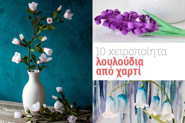 10 χειροποίητα λουλούδια από χαρτί 1