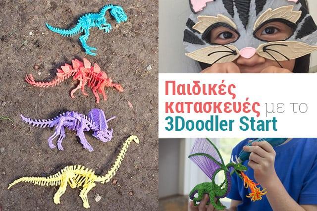 Παιδικές κατασκευές με το 3Doodler Start 3
