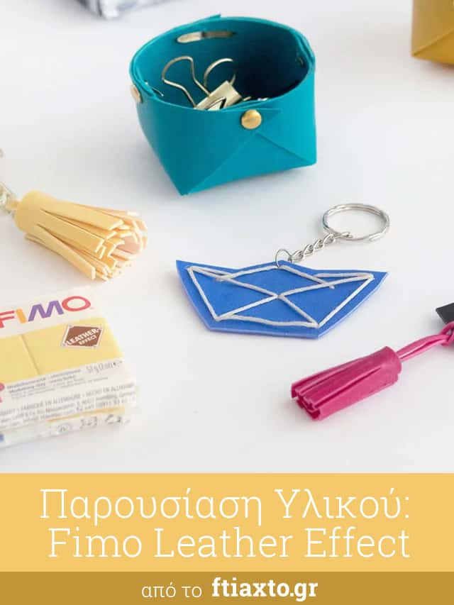Fimo Leather Effect, πρωτότυπο νέο προϊόν από την Staedtler 10