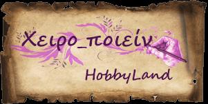 Χειροποιείν Deco Hobby Land, η χώρα του Decoupage και της χειροτεχνίας! 2