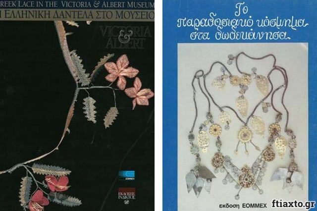Δωρεάν βιβλία χειροτεχνίας από τις εκδόσεις ΕΟΜΜΕΧ