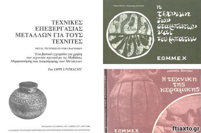 100άδες δωρεάν βιβλία χειροτεχνίας από τις εκδόσεις ΕΟΜΜΕΧ 1
