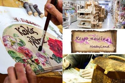 Χειροποιείν Deco Hobby Land, η χώρα του Decoupage και της χειροτεχνίας! 4