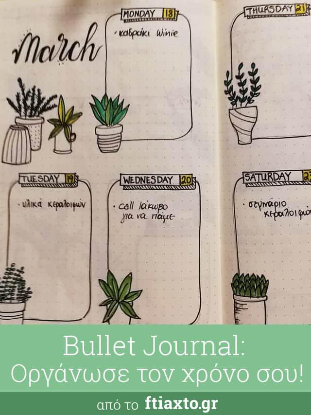 Bullet Journal: Οργάνωσε τον χρόνο σου! 1