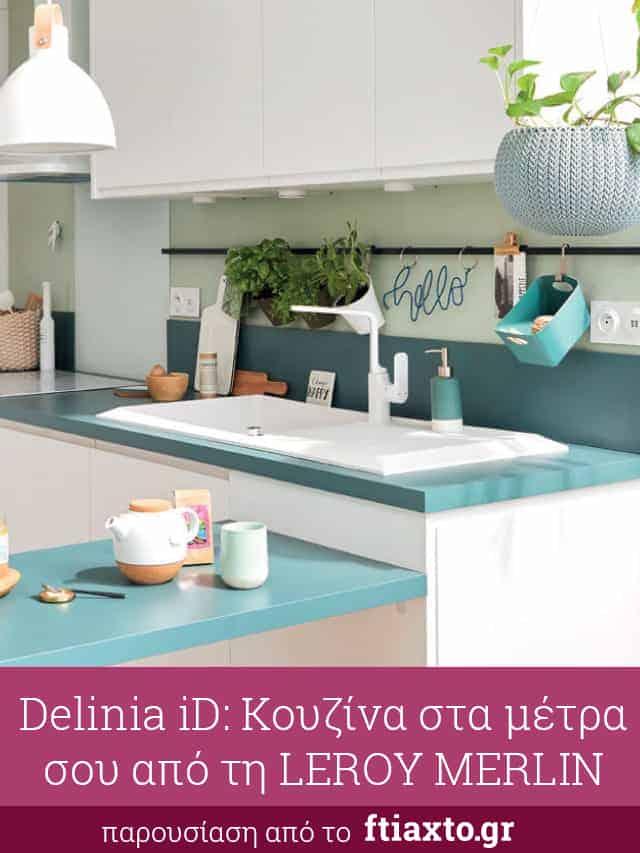 Delinia iD: Κουζίνα στα μέτρα σου από τη LEROY MERLIN 9
