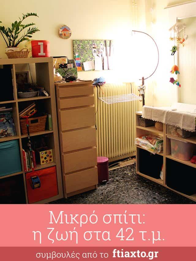 Μικρό σπίτι οργάνωση και ζωή
