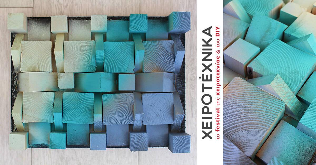 Πρόγραμμα σεμιναρίων Bosch Dremel Craft Room στη Χειροτέχνικα 2019 18