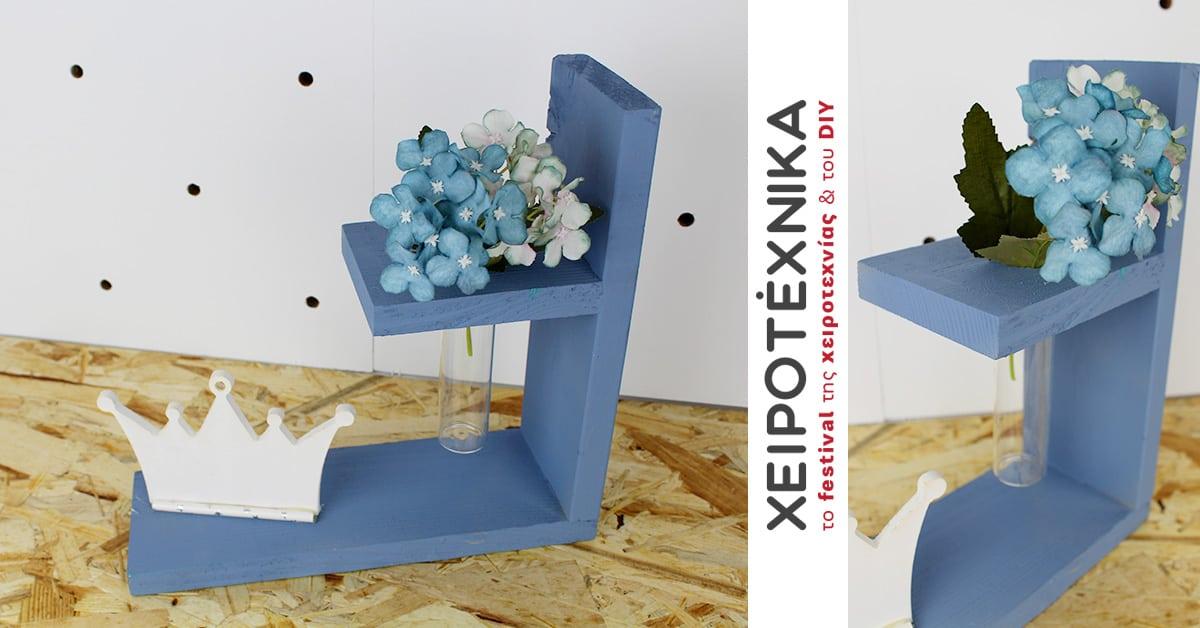 Πρόγραμμα σεμιναρίων Bosch Dremel Craft Room στη Χειροτέχνικα 2019 20