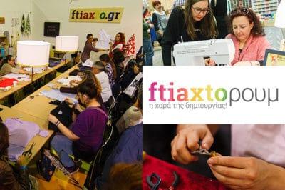 Σεμινάρια χειροτεχνίας από το ftiaxto.gr