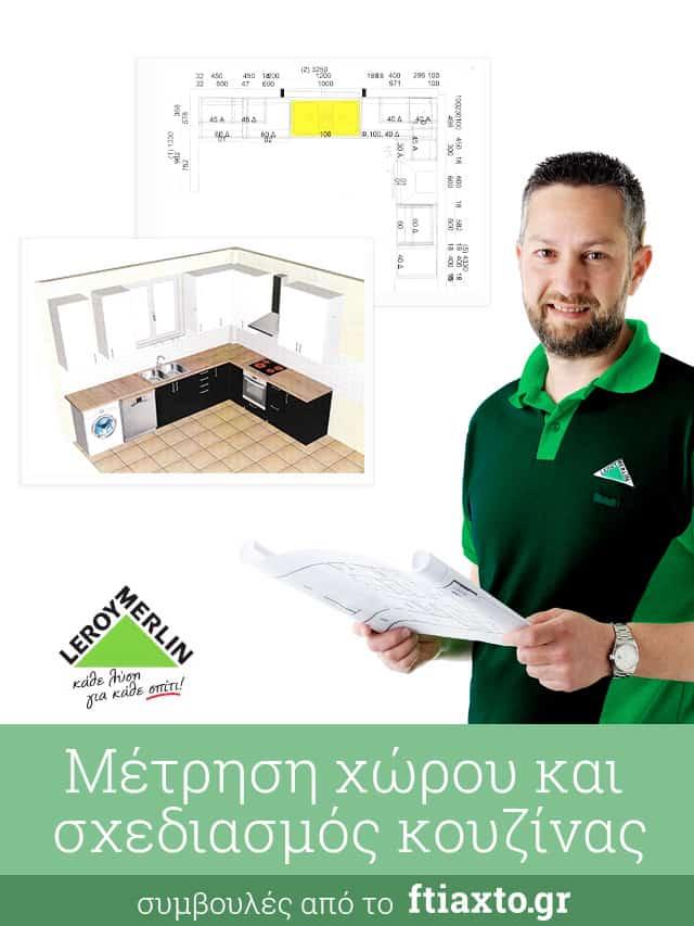 Μέτρηση και σχεδιασμός κουζίνας