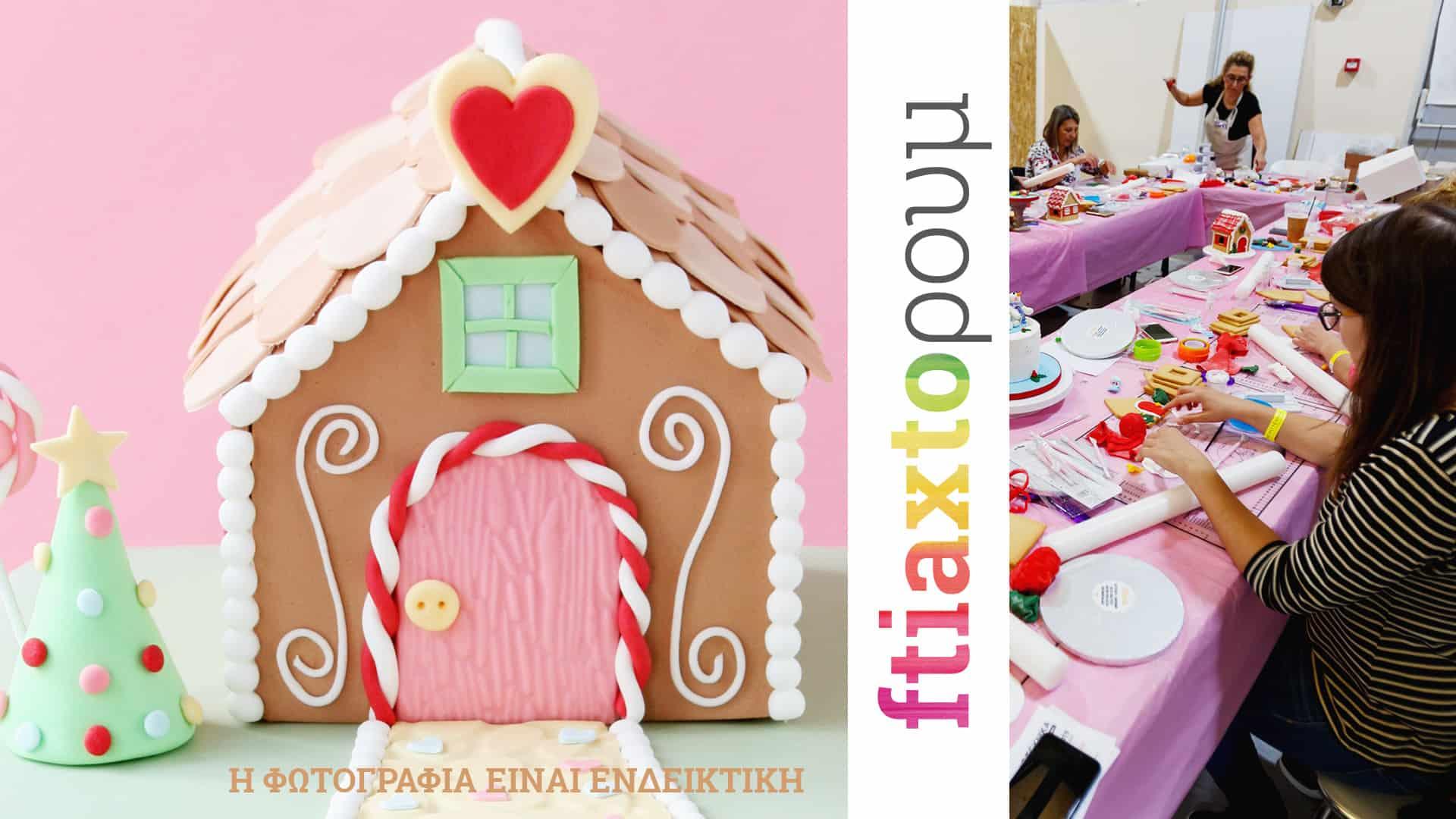Δημιουργικά σεμινάρια Νοεμβρίου στο ftiaxtoρουμ! 7