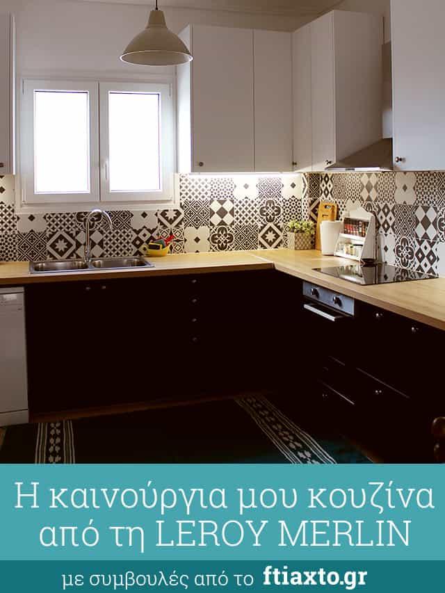 Έφτασε η ώρα να σου αποκαλύψω την καινούργια μου κουζίνα! 13