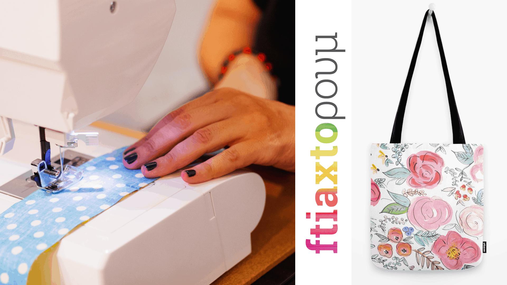 Σεμινάριο: Μάθε να ράβεις (για αρχάριους) και φτιάξε την πρώτη σου τσάντα