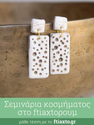 Σεμινάρια για Κόσμημα στο ftiaxtoρουμ