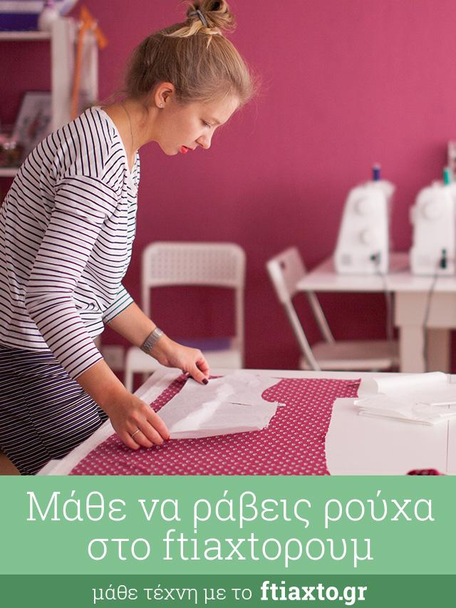 Κοπτική Ραπτική: Μάθε να ράβεις ρούχα στο ftiaxtoρουμ 2
