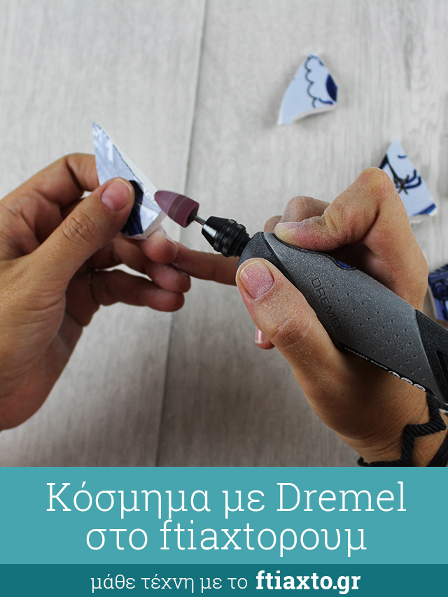 σεμινάριο κόσμημα dremel Μαρούσι
