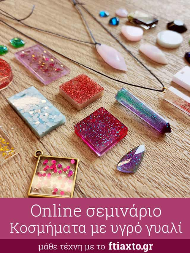 online σεμινάριο υγρό γυαλί κόσμημα