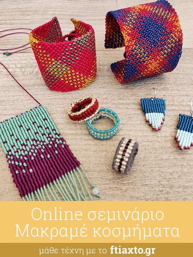 Online σεμινάριο: Μακραμέ κοσμήματα 5