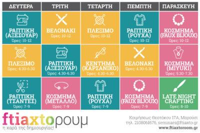 Δημιουργικά Σεμινάρια Σεπτεμβρίου στο ftiaxtoρουμ 5