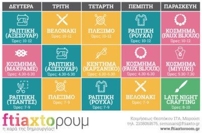 Δημιουργικά Σεμινάρια Σεπτεμβρίου στο ftiaxtoρουμ 10