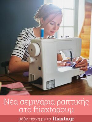 Μάθε να ράβεις, σεμινάριο ραπτικής στο Μαρούσι