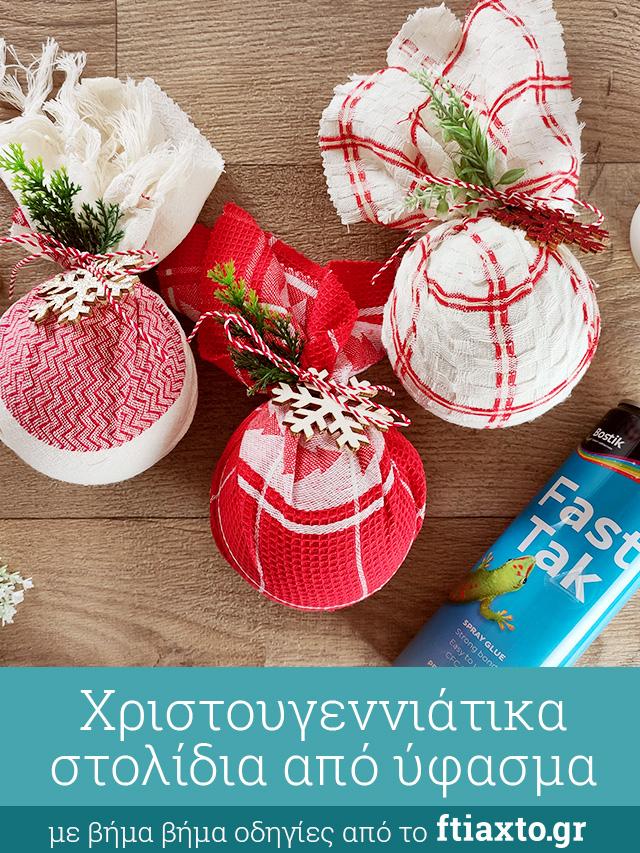 Χριστουγεννιάτικα στολίδια από ύφασμα 10