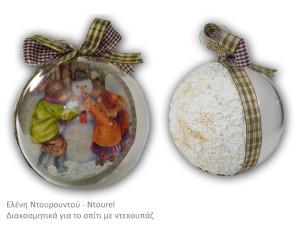 Το Ftiaxto.gr για την Fanta και τον Ελληνικό Ερυθρό  Σταυρό - Απολογισμός 184